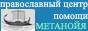 баннер Метанойи